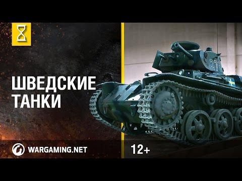 Школы танкостроения: шведские танки