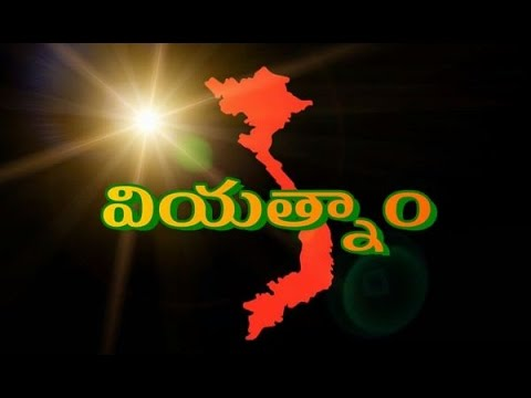 Vietnam HD Telugu