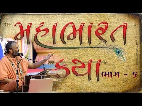 મહાભારત કથા ભાગ 06 | Mahabharat Katha by Satshri Part 06