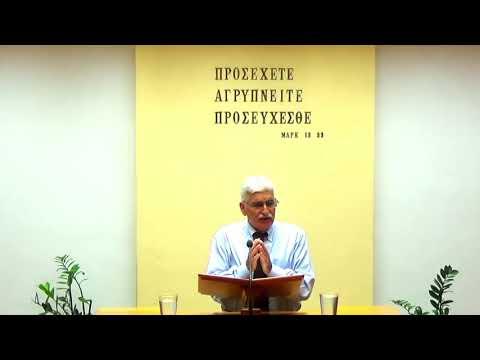 21.08.2019 - Κατά Ματθαίον Κεφ 8:5-18 - Γιώργος Χρηστάκης