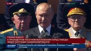 ПРЕЗИДЕНТ КАЗАХСТАНА ПОСЕТИЛ ПАРАД ПОБЕДЫ В МОСКВЕ