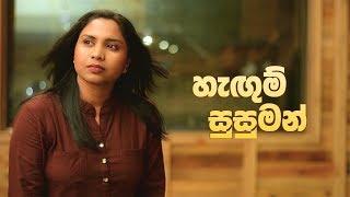 Hegum Susuman (හැගුම් සුසුමන්)  - Anushka Madhubashini