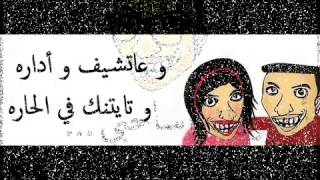 اغنيه راب اساحبي جامده جدا من فرقه الكابوس 2012   YouTube