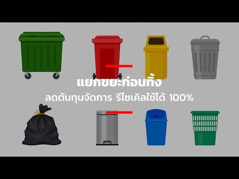 แยกขยะก่อนทิ้ง ลดต้นทุนจัดการ รีไซเคิลใช้ได้ 100%