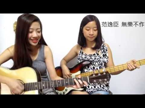 4 chords, 16 chinese songs by 岑&坊