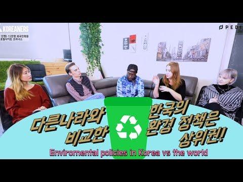 Environmental policies in Korea vs the world/다른나라와 비교한 한국의 환경정책은?