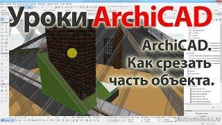 ArchiCAD. Как срезать (удалить) часть объекта.