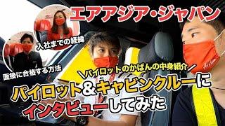 エアアジア・ジャパンを取材!パイロット、キャビンクルーにぶっちゃけ質問!