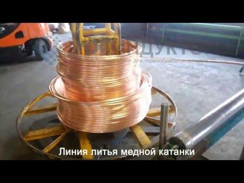 Линия по производству медной катанки