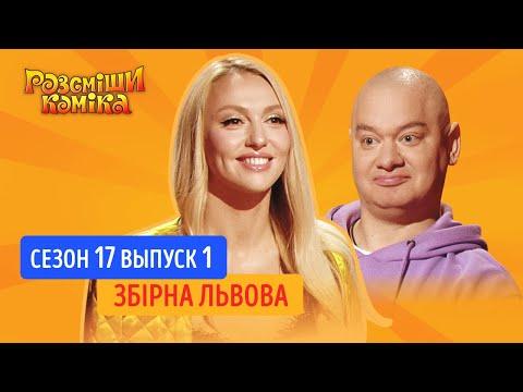 Рассмеши Комика 2020. Сезон 17. Выпуск 1 | Сборная Львова
