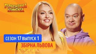 Рассмеши Комика 2020 Сезон 17 Выпуск 1 Сборная Львова