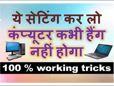 कंप्यूटर हैंग नहीं होगा  How Solve Hanging Problem In Windows Computer | Stops Responding FIX  Hindi
