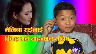 मेलिना राईलाई विवाह गर्न चाहन्छन् मनिष || Interview with Manish Makhim Limbu || Naya Online TV