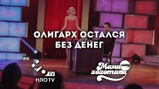 Олигарх Остался без Денег | Мамахохотала | НЛО TV