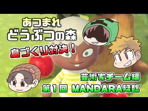 【ニコニコお試し動画】あつまれどうぶつの森 島比べ対決 芸術家チーム編 #01