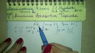 стр 43 №2 Урок 85 гдз Математика 4 класс 2 часть Муравьева 2018 задача двумя способами