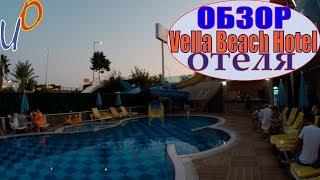 Видео обзор отеля Vella Beach Hotel 3 Алания Турция