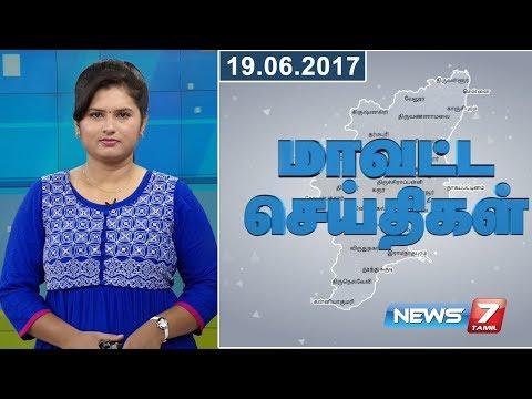 Tamil Nadu District News | 19.06.2017 | News7 Tamil