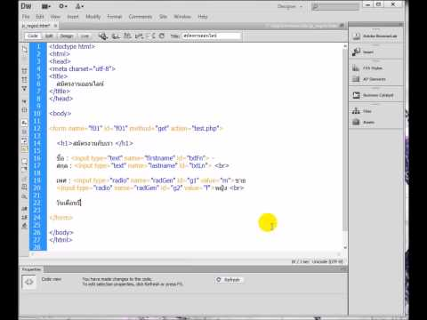 วิชาการพัฒนาเว็บ : 16 ตัวอย่างการใช้ javascript สร้างฟอร์มสมัครงาน