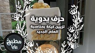 تزيين كيكة بمناسبة العام الجديد - الاء فاروقة
