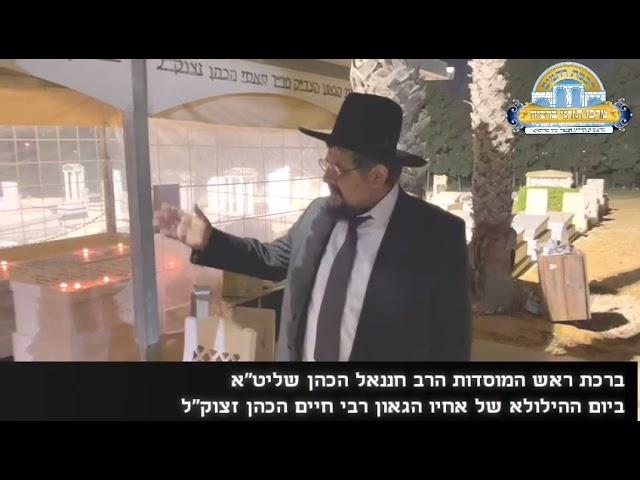 """ברכת ראש המוסדות הרה""""ג חננאל כהן שליט""""א"""