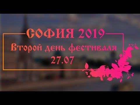 Фестиваль СОФИЯ-2019 (27.07.2019)