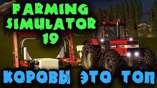 Farming simulator 19 - Короли коров и заработок денег! Как стать богатым фермером