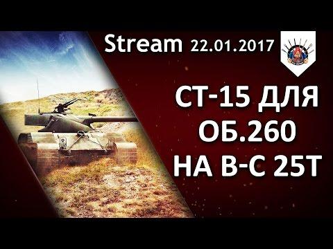 БатЧат 25т - ЛБЗ СТ-15 на Об.260 📛 / 4000 урона по ПТ