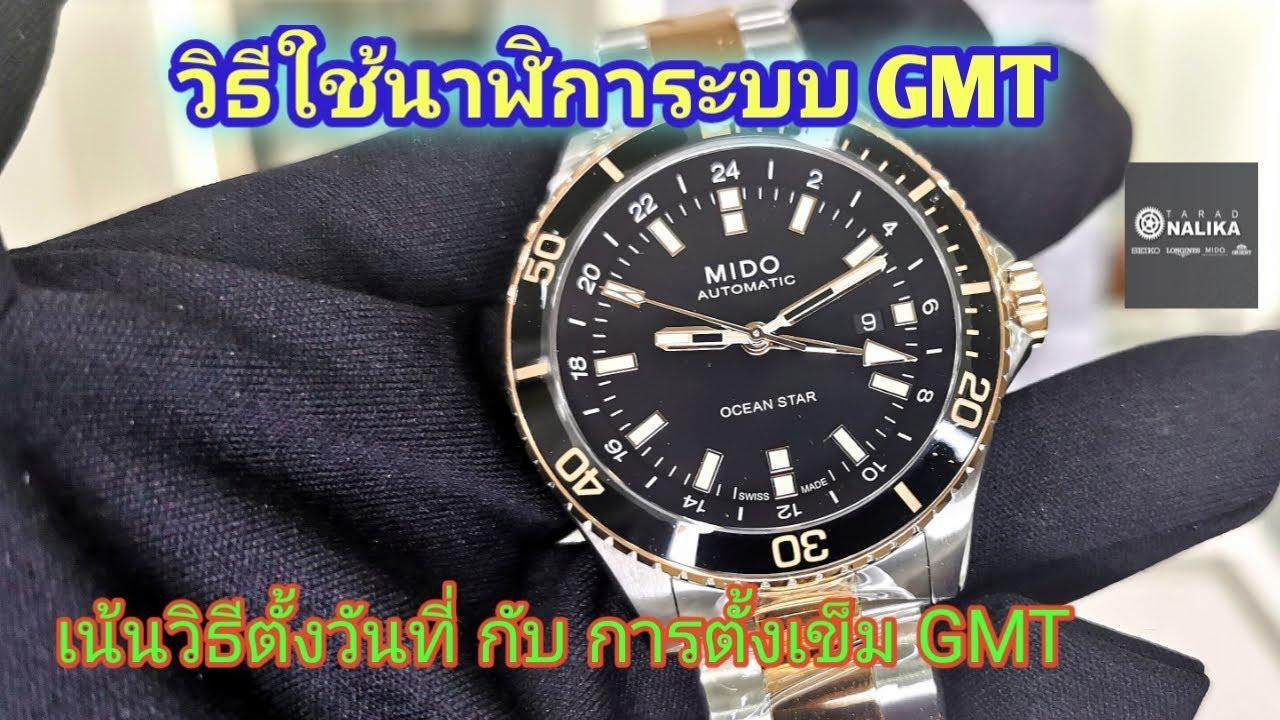 วิธีใช้งานนาฬิการะบบ GMT