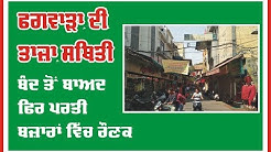 Phagwara Latest Situtaion- Shops Opens in main Bazars