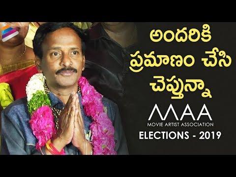 Venu Madhav and Naresh Panel Members Thank Voters | MAA Elections Results 2019 | Telugu FilmNagar Mp3