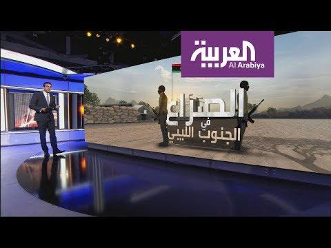 قوى أفريقية تحتل جنوب ليبيا، مدفوعة من حكومات وقوى كبرى ذات مصالح  - نشر قبل 9 ساعة
