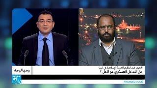 الحرب ضد تنظيم الدولة الإسلامية في ليبيا: هل التدخل العسكري هو الحل؟