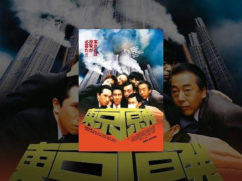 「東京に原発を誘致する!」突如飛び出した都知事の爆弾発言に都庁はパニックに陥った。推進派、反対派それぞれのもっともらしい意見が入り...