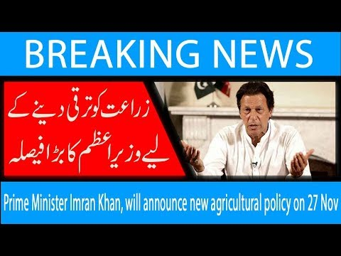Prime Minister Imran Khan, will announce new agricultural policy on 27 Nov | 23 Nov 2018 | 92NewsHD