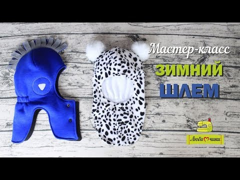 Как сшить зимний шлем/Любимчики/
