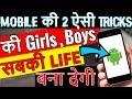2 SECRET TRICKS FOR GIRLS & BOYS