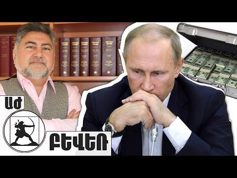 Ռուսաստանին շատ ծանր օրեր են սպասվում. կիմանանք նաև, թե ովքեր են ՀՀ-ից ճամպրուկով փող տարել ՌԴ
