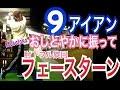 ゴルフ飛距離エンペラーの9番アイアンショット【Masataka】WGSLレッスンgolfドラコ…