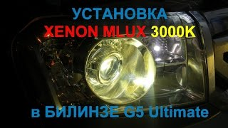 Установка билинз G5 & ксенона MLux 3000k в H11 Honda Piliot