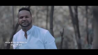 Mesfin Bekele - Sew Enihun