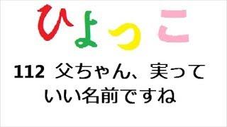 ひよっこ 第112回 「連続テレビ小説 ひよっこ Part1 (NHKドラマ・ガ...