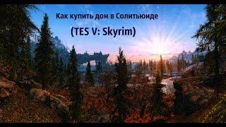Как купить дом в Солитьюиде (TES V: Skyrim)(В этом видео я покажу как и где купить дом в Солитьюиде., 2016-08-07T09:21:45.000Z)
