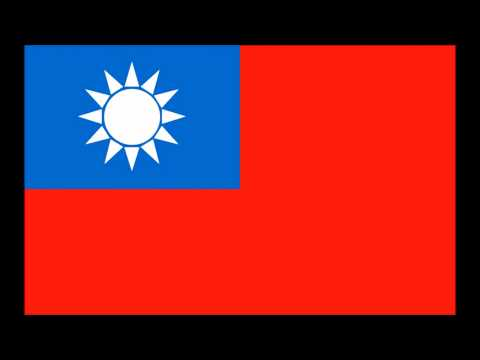 National Flag Anthem of the Republic of China | 中華民國國旗歌