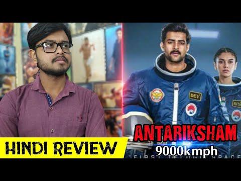 Antariksham 9000 Kmph : Movie Review In Hindi | 1st Telugu Space Film