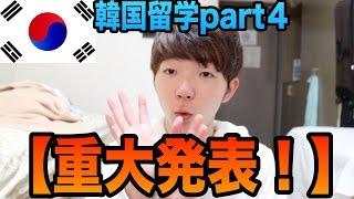 【韓国part4】留学開始1ヶ月目の間に起きた悲劇...【重大発表】