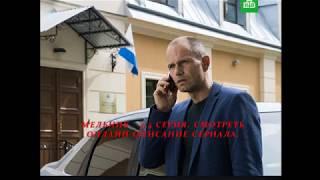 МЕЛЬНИК 3, 4 серия (Сериал 2018) Анонс, Описание