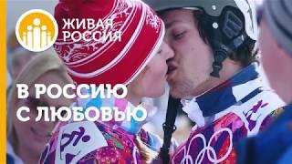 Живая Россия - В Россию с любовью