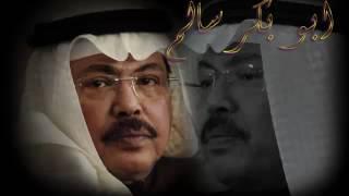 أبو بكر سالم - عادك إلا صغير
