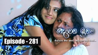 Deweni Inima | Episode 281 05th March 2018 Thumbnail